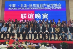 2018-November-11-13-EAM-in-Yiwu